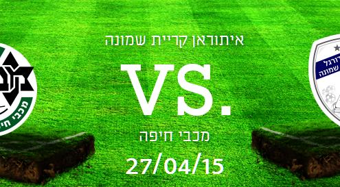 עירוני קרית שמונה - מכבי חיפה | מחזור 31