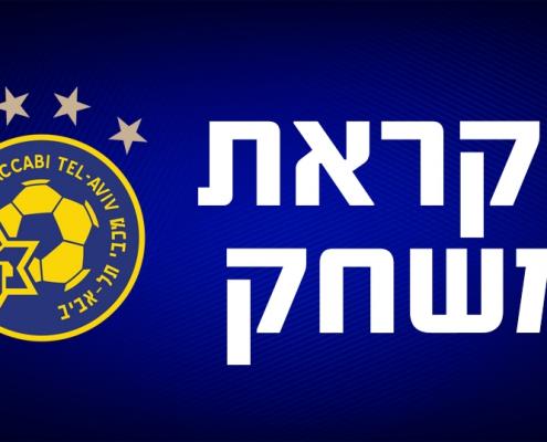 לקראת המשחק: עירוני קריית שמונה נגד מכבי תל אביב