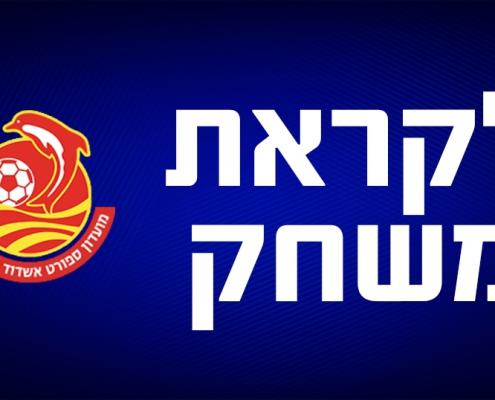 לקראת המשחק: מ.ס. אשדוד נגד עירוני קריית שמונה