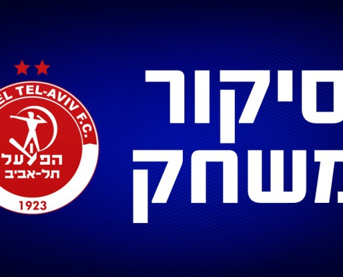 סיקור המשחק: עירוני קריית שמונה נגד הפועל תל אביב