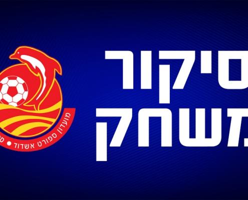 סיקור המשחק: עירוני קריית שמונה נגד מ.ס. אשדוד