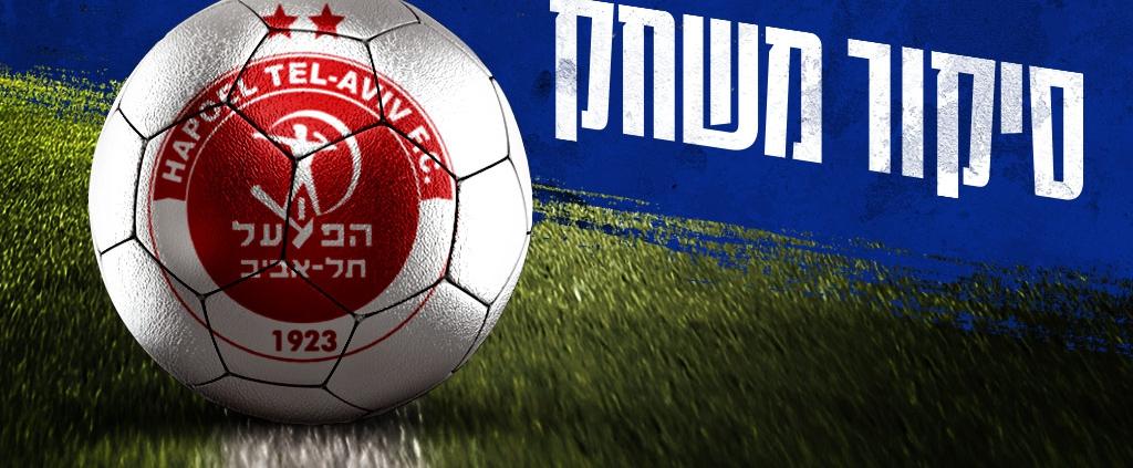 סיקור המשחק: הפועל תל אביב נגד עירוני קריית שמונה