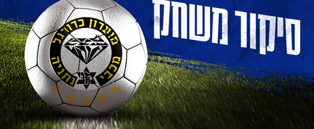 סיקור המשחק: עירוני איתוראן קריית שמונה מול מכבי נתניה