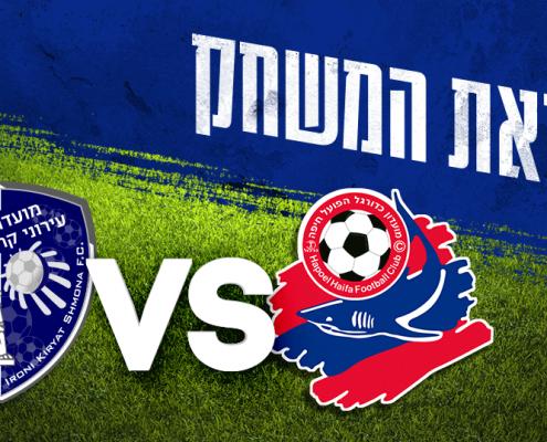 לקראת המשחק: הפועל חיפה מול עירוני איתוראן קריית שמונה