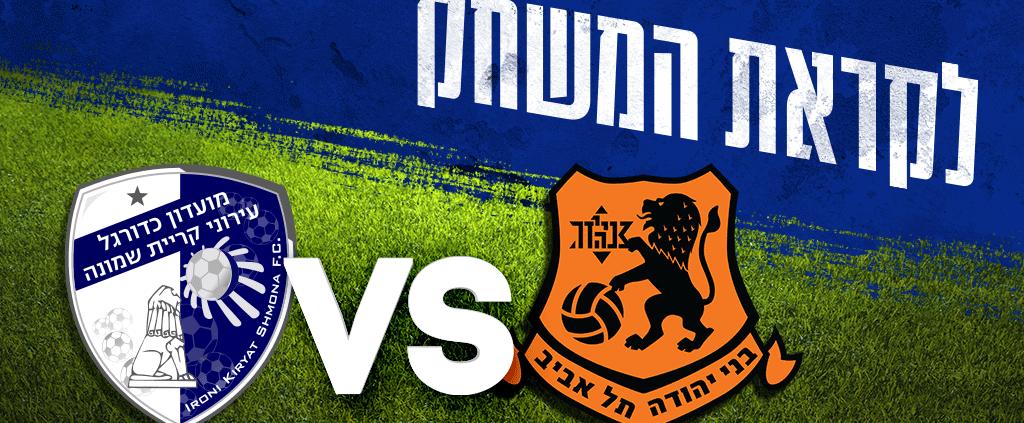 לקראת המשחק: בני יהודה מול עירוני קריית שמונה