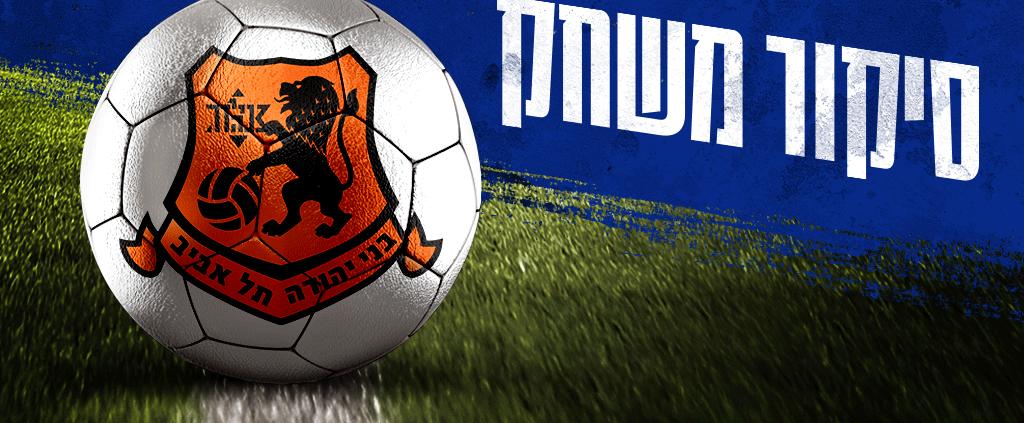 סיקור המשחק: בני יהודה מול עירוני איתוראן קריית שמונה