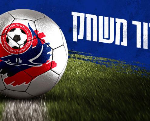 סיקור המשחק: הפועל חיפה מול עירוני קריית שמונה