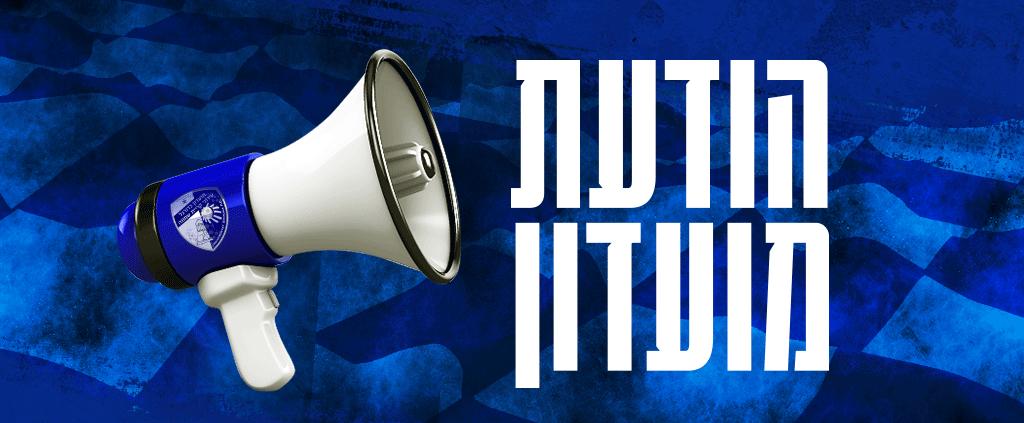 הודעת מועדון עירוני קריית שמונה: אורי מגבו שוחרר