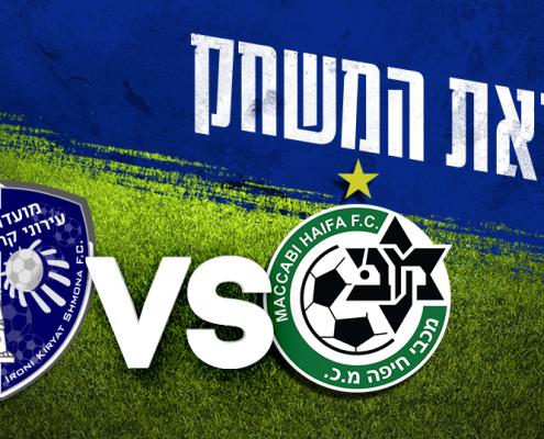 לקראת המשחק: מכבי חיפה נגד עירוני קריית שמונה