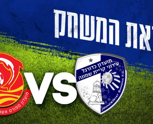 לקראת המשחק: עירוני איתוראן קריית שמונה מול מ.ס אשדוד