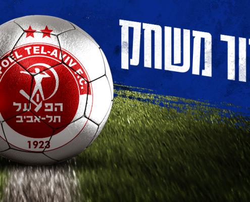 סיקור המשחק: עירוני איתוראן קריית שמונה מול הפועל תל אביב