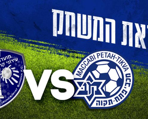 לקראת המשחק: מכבי פתח תקווה נגד עירוני קריית שמונה - גביע המדינה | סיבוב ח'