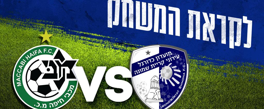 לקראת המשחק: עירוני קריית שמונה נגד מכבי חיפה