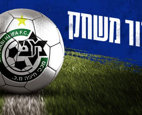 סיקור המשחק: עירוני איתוראן קריית שמונה מול מכבי חיפה