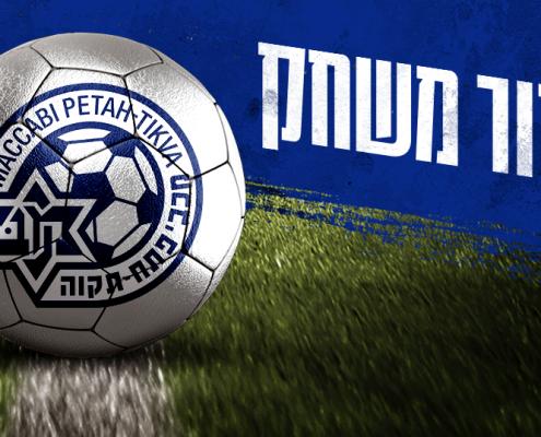 סיקור המשחק: מכבי פתח תקווה נגד עירוני קריית שמונה - גביע המדינה | סיבוב ח'