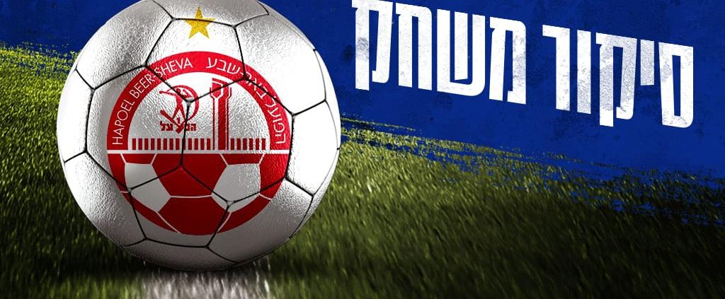 סיקור המשחק: עירוני איתוראן קריית שמונה מול הפועל באר שבע