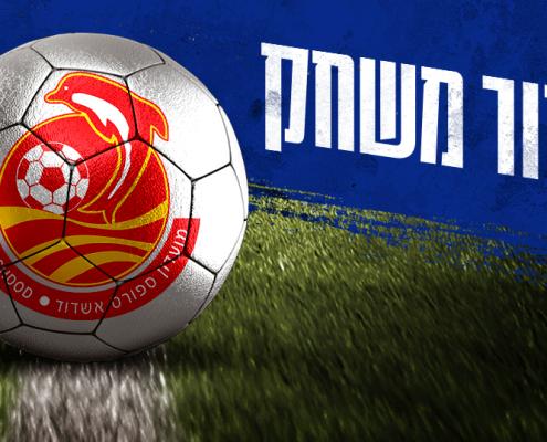 סיקור המשחק: מ.ס אשדוד נגד עירוני קריית שמונה