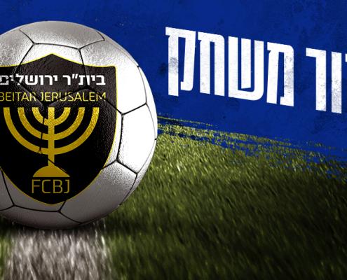 """סיקור המשחק: בית""""ר ירושלים נגד עירוני קריית שמונה"""
