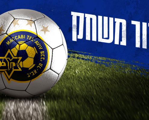 סיקור המשחק: מכבי תל אביב נגד עירוני איתוראן קריית שמונה