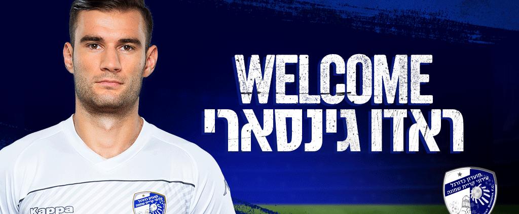 הקשר/חלוץ ראדו גינסארי חתם עד תום העונה בעירוני איתוראן קריית שמונה