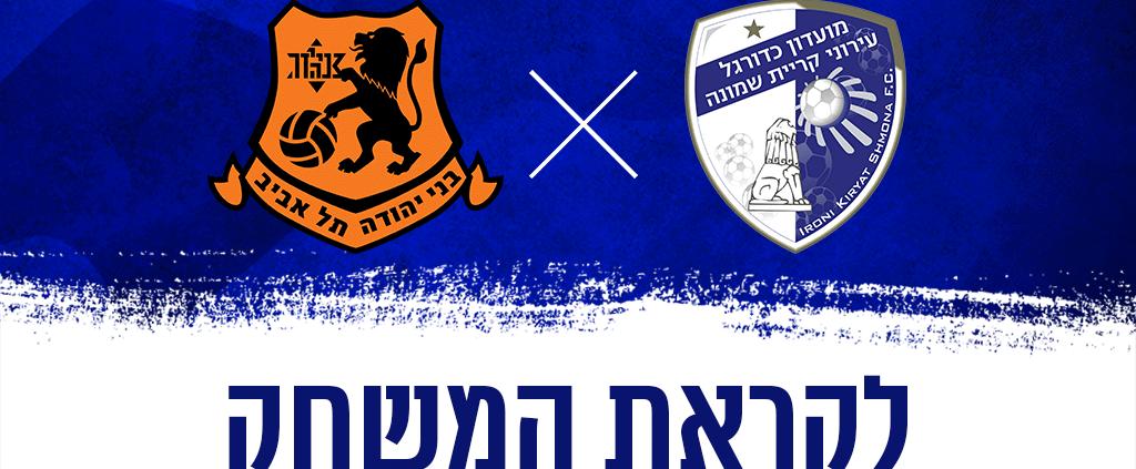 """לקראת המשחק: עירוני קריית שמונה נגד בני יהודה ת""""א"""