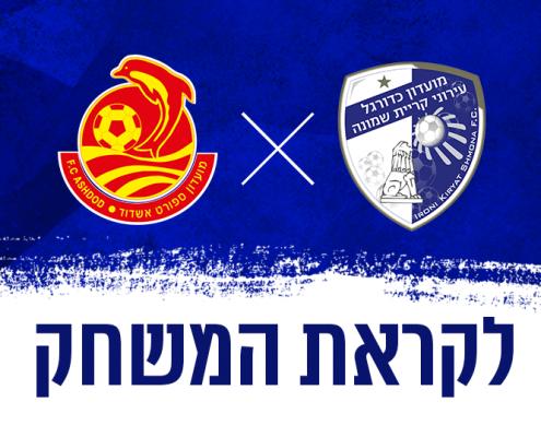 לקראת המשחק: עירוני קריית שמונה נגד מ.ס אשדוד