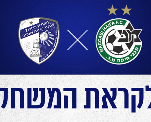 לקראת משחק: מכבי חיפה נגד עירוני קריית שמונה
