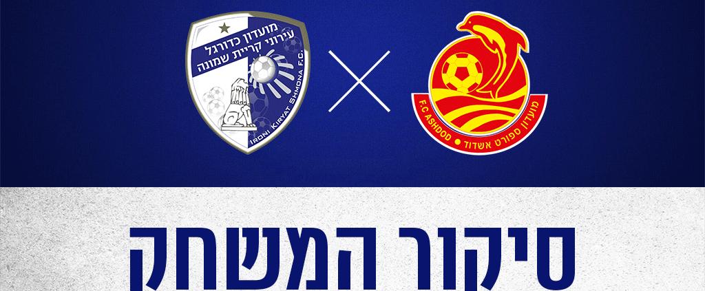 סיקור המשחק: מ.ס. אשדוד נגד עירוני קריית שמונה
