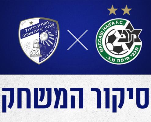 סיקור המשחק: מכבי חיפה נגד עירוני קריית שמונה